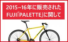 2015~16年に販売された FUJI「PALETTE」に関して