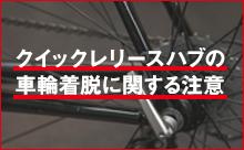 クイックレリースハブの車輪着脱に関する注意