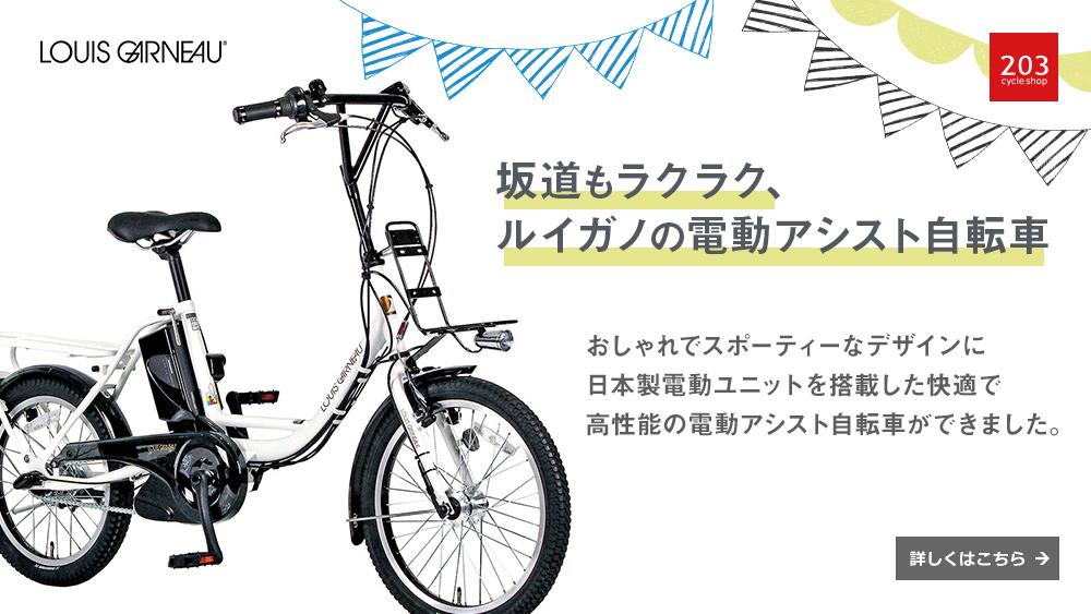 坂道もらくらく、ルイガノの電動アシスト自転車