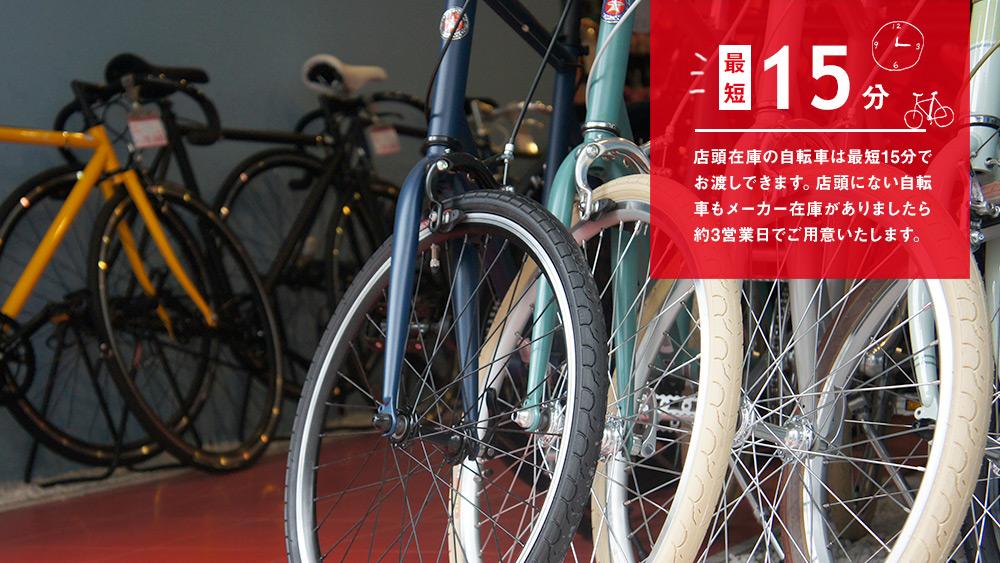 店頭在庫の自転車は最短15分でお渡しできます。