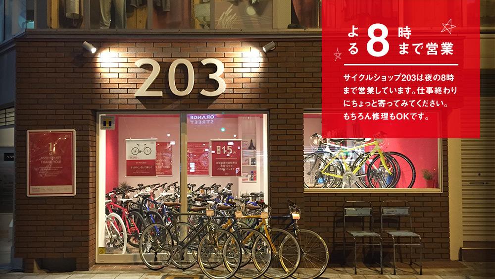 サイクルショップ203は夜8時まで営業